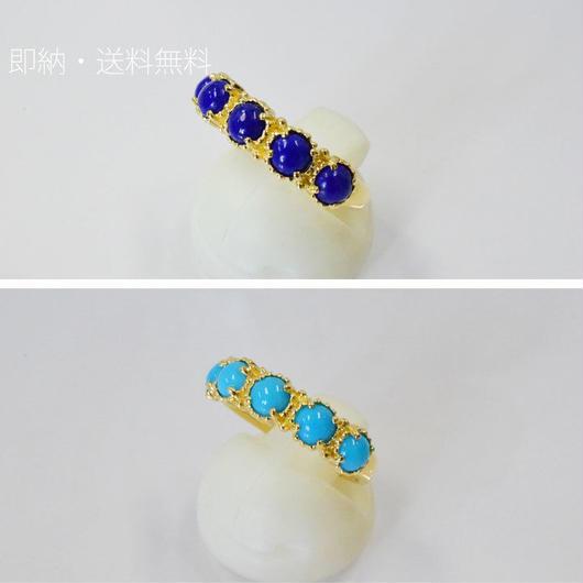 K18YG トルコ石 / ラピスラズリ リング◇18KYG Turquoise Lapis Lazuri Ring 61571