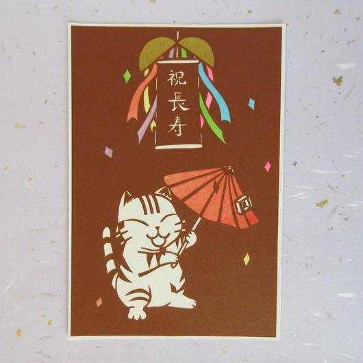 切り絵ポストカード 傘回し猫「祝長寿」
