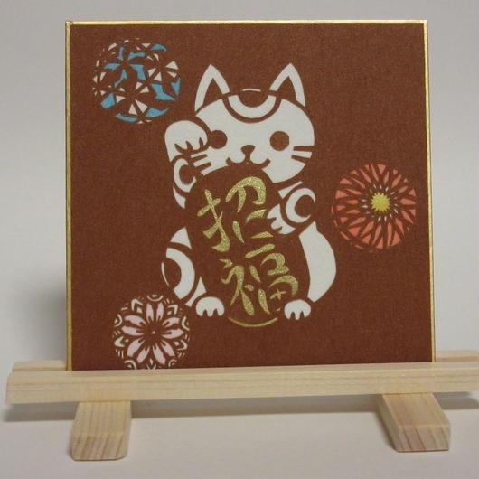 切り絵豆色紙 招き猫「招福」 御殿毬