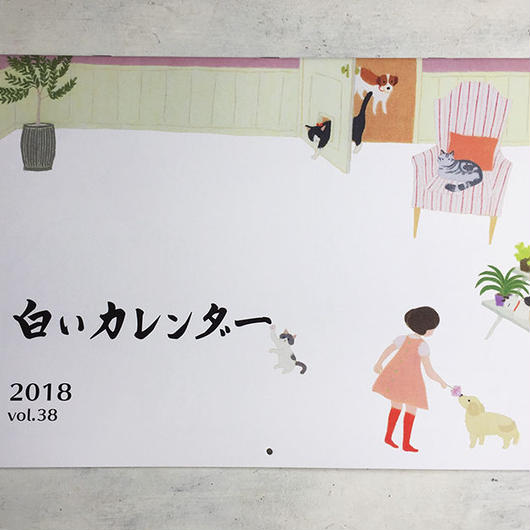 白いカレンダー