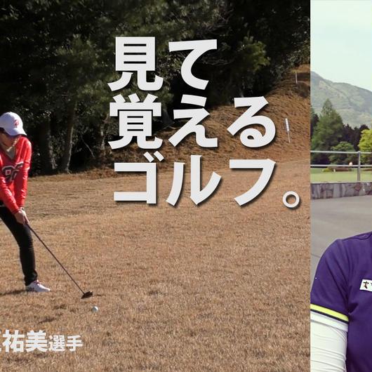 武内亜祐美選手とのプレー(10月2日火曜日)