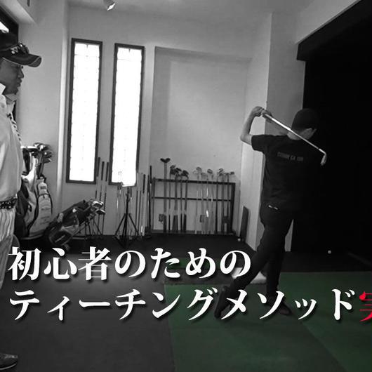 初心者のためのティーチングメソッド実践編【三觜喜一の秘伝メソッド③】