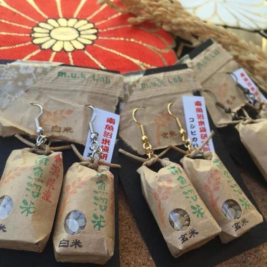 米袋ピアス(玄米)