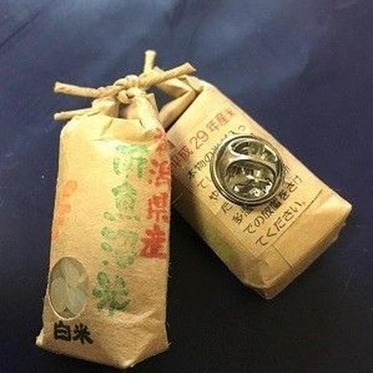 米袋ピンバッジ(白米)