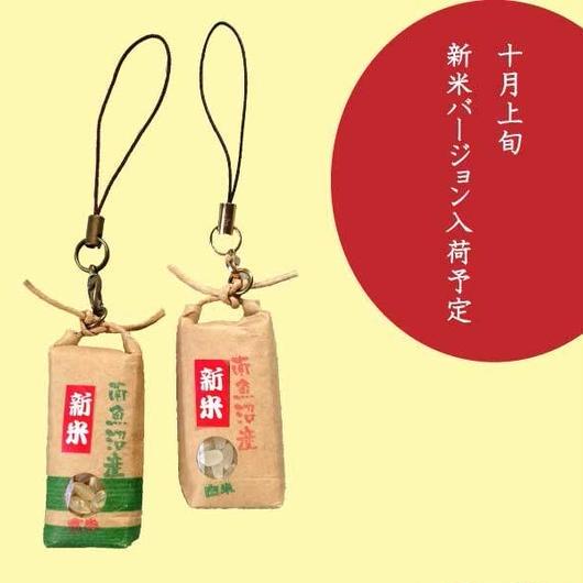 米袋ストラップ(白米)