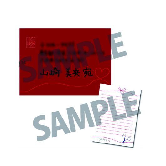 【レターセット】私宛の手紙2