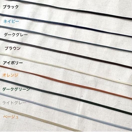 【ツイードシリーズオーダー会】4.『紐オーダー』:9種類