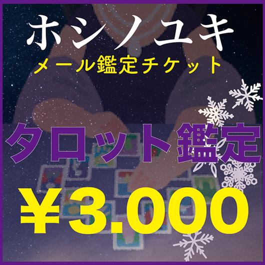 ホシノユキ・タロット鑑定¥3,000チケット