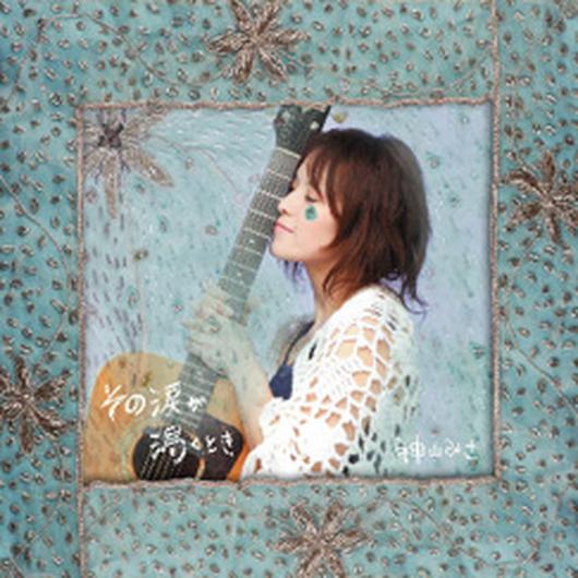 『その涙が渇くとき 』シングルCD