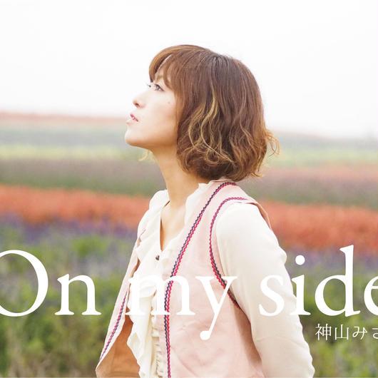 神山みさ初の賛美歌アルバム「On my side」