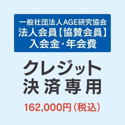 一般社団法人AGE研究協会 法人会員【協賛会員】入会金・年会費