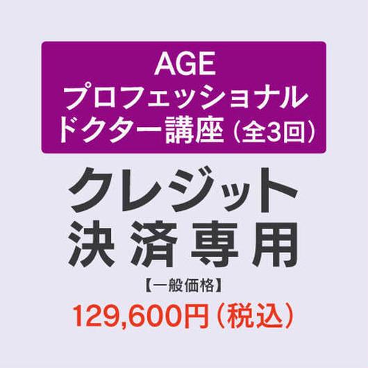 AGEプロフェッショナルドクターコース(一般価格)※決済専用