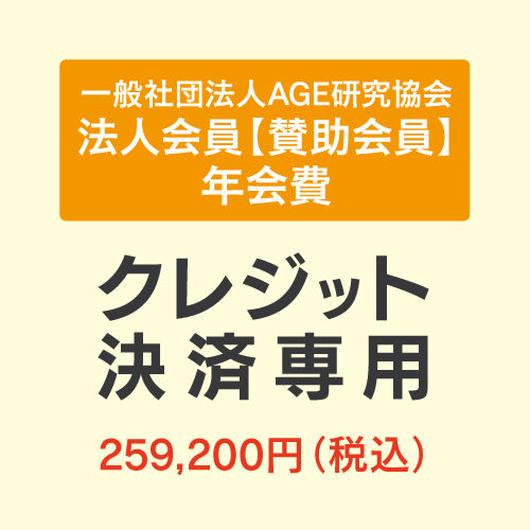 一般社団法人AGE研究協会 法人会員【賛助会員】年会費