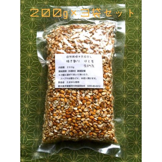 自然栽培(無農薬・無肥料) はとむぎ200g×3袋[たまゆら草苑] made in 栃木県