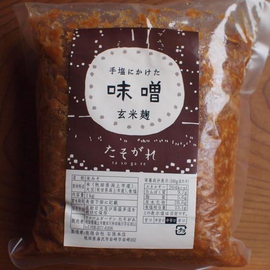 不耕起・無農薬・無化学肥料栽培 たそがれ味噌1kg(玄米麹)[ファームガーデンたそがれ] made in 秋田県
