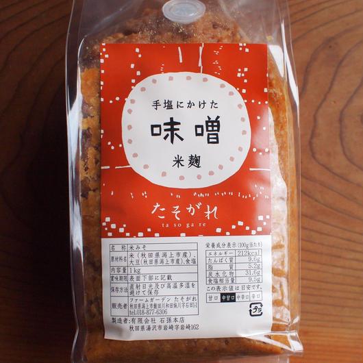 不耕起・無農薬・無化学肥料栽培 たそがれ味噌1kg(米麹)[ファームガーデンたそがれ] made in 秋田県