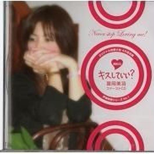 ドラマCD 『キスしていい?』
