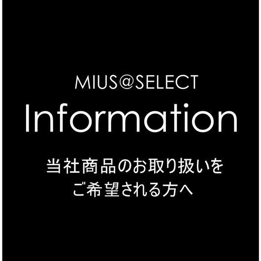 【Info】当社商品のお取り扱いをご希望される方へ