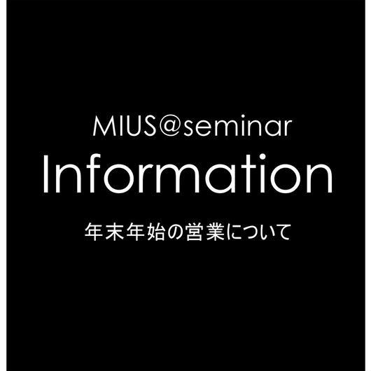 【Info】年末年始の営業についてのお知らせ