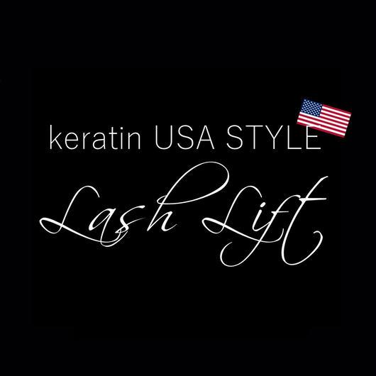 ケラチンラッシュリフト USA  STYLE