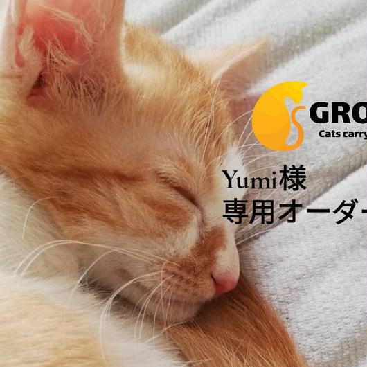 Yumi様専用オーダーメイド商品窓口
