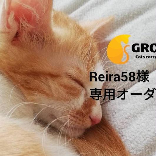 Reira58様専用オーダーメイド商品窓口
