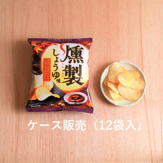 ポテトチップス 燻製しょうゆ味(1ケース:12袋入)