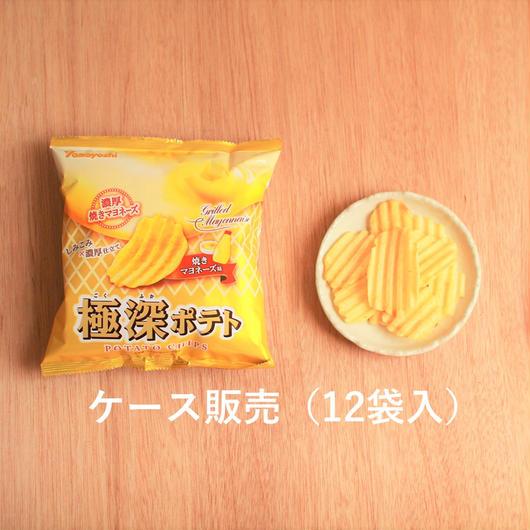 ポテトチップス 極深ポテト焼きマヨネーズ味 60g (1ケース:12袋入)