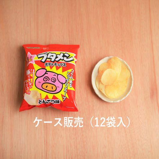 ブタメン ポテトチップス とんこつ味 48g  (1ケース:12袋入)