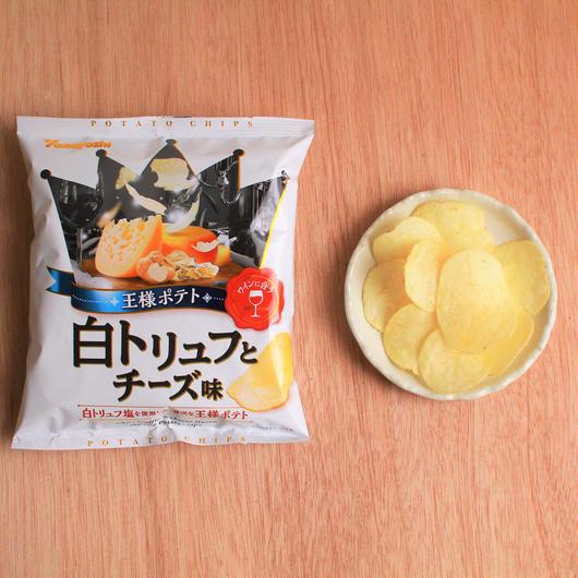 ポテトチップス 王様ポテト 白トリュフとチーズ味 60g
