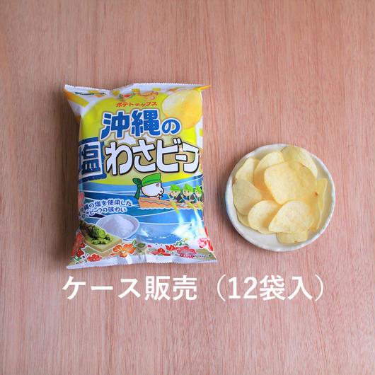 ポテトチップス 沖縄の塩わさビーフ (1ケース:12袋入)