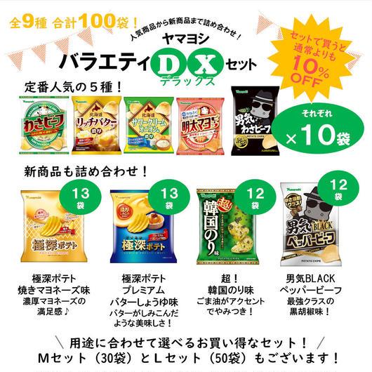ヤマヨシバラエティ【デラックス】セット(全9種類 合計100袋)