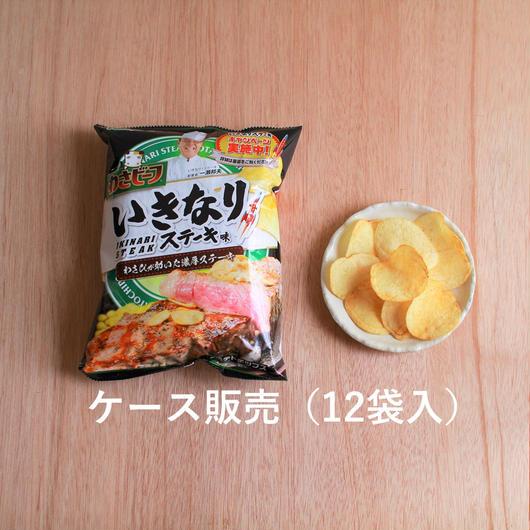 ポテトチップス わさビーフ いきなりステーキ味(1ケース:12袋入)