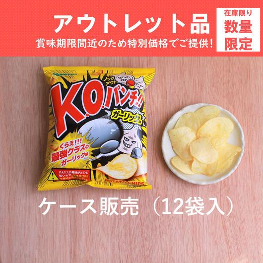 【アウトレット】ポテトチップス K.O.パンチ!!ガーリック味(1ケース:12袋入)