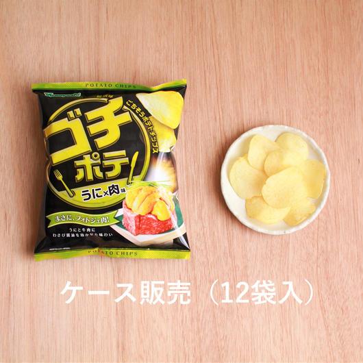 ポテトチップス ゴチポテ うに×肉味 62g (1ケース:12袋入)