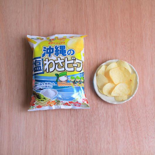 ポテトチップス 沖縄の塩わさビーフ