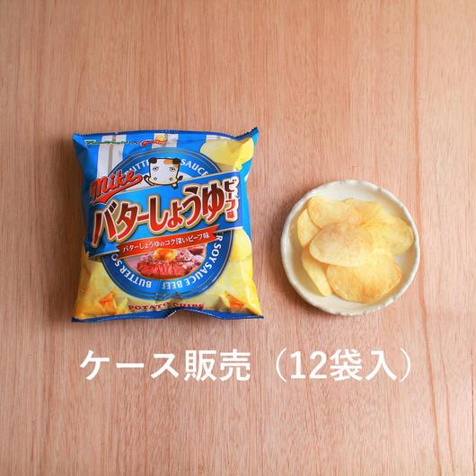 ポテトチップス mikeバターしょうゆビーフ味(1ケース:12袋入)