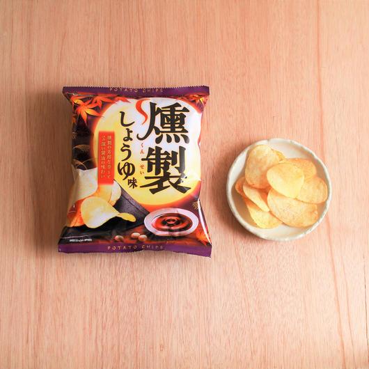 ポテトチップス 燻製しょうゆ味
