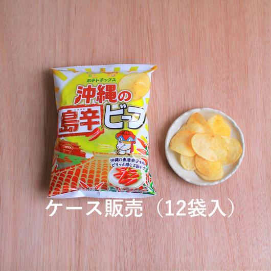 ポテトチップス 沖縄の島辛ビーフ (1ケース:12袋入)