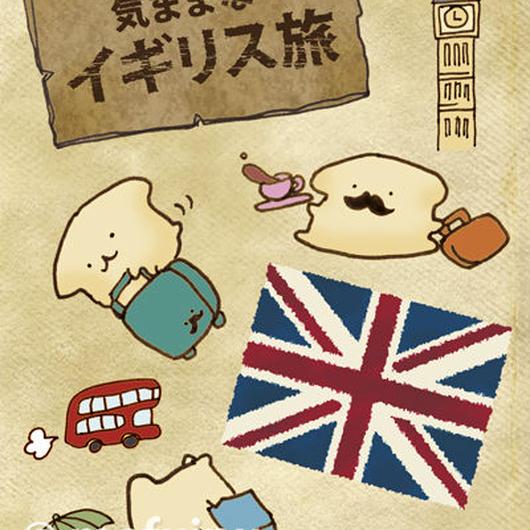 ひげもふの気ままなイギリス旅【本】