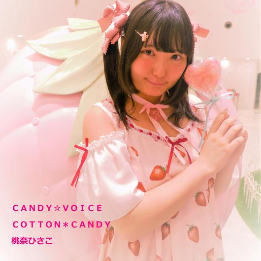 新曲!「キャンディボイス/コットンキャンディ」CD