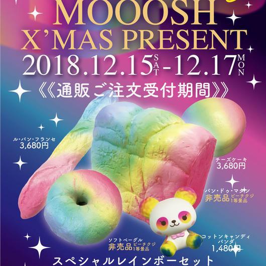 MOOOSHスペシャルレインボーセット_001-96004