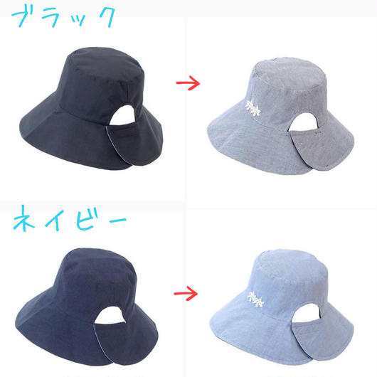 ポニーテール  リバーシブル帽子   小花ワンポイント