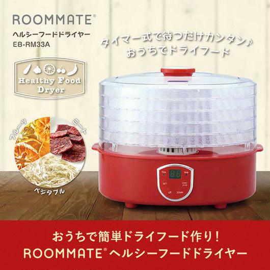 ROOMMATE ヘルシーフードドライヤー EB-RM33A ☆ NHK おはよう日本で紹介