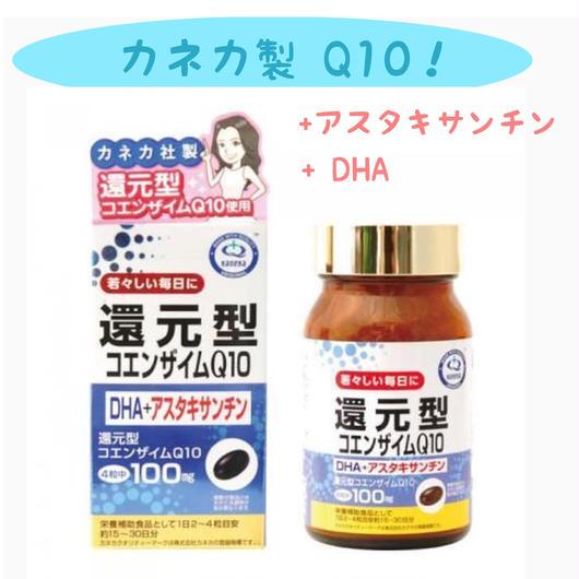 還元型カネカコエンザイムQ10+DHA+アスタキサンチン 60粒