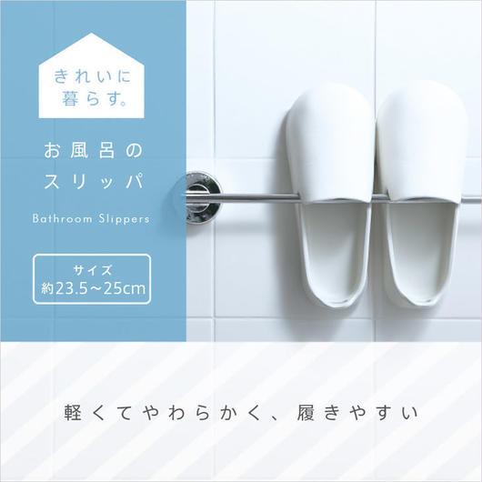 ヒルナンデスで好評☆軽くてやわらかく履きやすい浴室用スリッパ♪お風呂のスリッパ