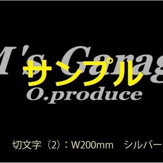 (2枚組)M'sGarageメタルステッカー