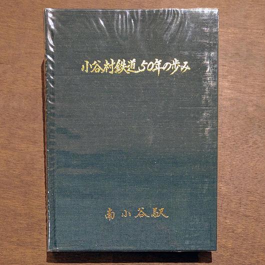 小谷村鉄道50年の歩み