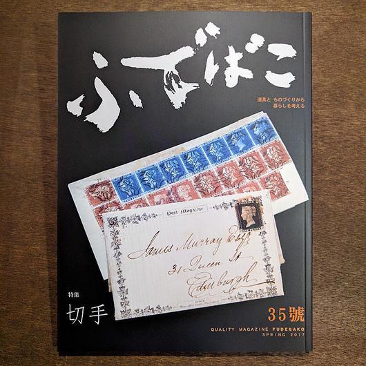 ふでばこ 35号 特集「切手」