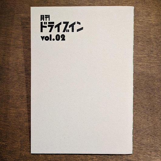 月刊ドライブイン vol.02